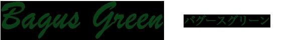 bagus green|伐採・剪定・高所作業専門である空師のサイト